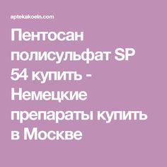 Пентосан полисульфат SP 54 купить - Немецкие препараты купить в Москве