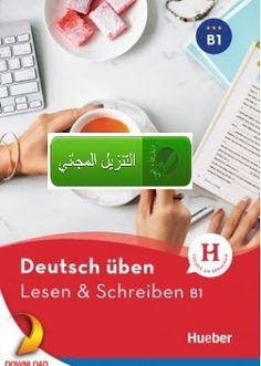 كتاب - lesen und schreiben B1 - بصيغه PDF Board, Wall, Shirt, Writing, Dress Shirt, Walls, Shirts, Planks
