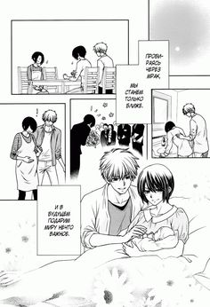 Chapter: Oneshot: Special 4 - Once an all-boys school, a famous school full of pupils that are dangerous, Seika High, has lately become a coed college. Girls Anime, Anime Couples Manga, Cute Anime Couples, Manga Anime, Maid Sama Manga, Anime Maid, Harley Quinn Drawing, I Love You Drawings, Romantic Manga