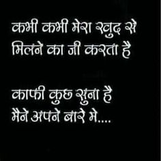 Image of: Inspirational Quotes Judgemental World Soul Quotes Strong Quotes Positive Quotes Motivational Quotes Life Quotes Friendship Quotes Pin By Hemlata Tyagi On Truth Pinterest Hindi Quotes Quotes And