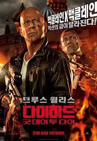 다이하드 : 굿 데이 투 다이 – Daum 영화