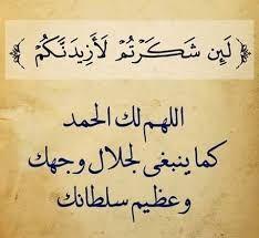 نتيجة بحث الصور عن كلمات مؤثرة عن الحمد والشكر Arabic Quotes Quran Verses Islamic Art Calligraphy