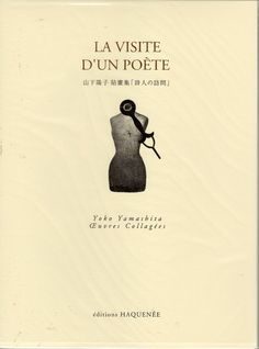 山下陽子貼畫集「詩人の訪問」  LA VISITE D'UN POETE