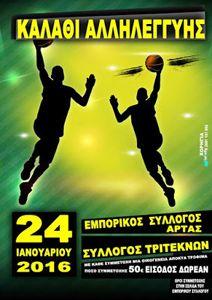 Άρτα: Αγώνας φιλανθρωπίας...Παίζουμε και προσφέρουμε από τον Εμπορικό Σύλλογο τον Σύλλογο Τριτέκνων και τον ΒΑΟ Άρτας.