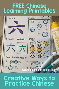 Learn Chinese Numbers Free Printables