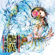 Adekan by Tsukiji Nao Male Mermaid, Shonen Ai, Tsukiji, Beautiful Drawings, Yukata, Anime Comics, Amazing Art, Cute Pictures, Anime Art
