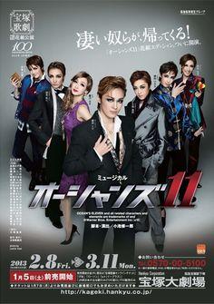2013年花組 ミュージカル『オーシャンズ11』