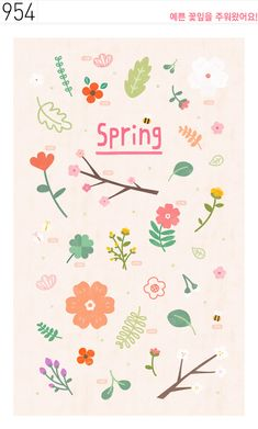 텐바이텐 10X10 : Day& 954 > 예쁜 꽃잎을 주워왔어요! Simple Illustration, Botanical Illustration, Leaf Drawing, Theme Background, Cute Stickers, Pattern Wallpaper, Graphic, Easy Drawings, Flower Patterns