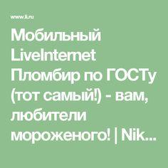 Мобильный LiveInternet Пломбир по ГОСТу (тот самый!) - вам, любители мороженого! | Nik2003 - Дневник Nik2003 |