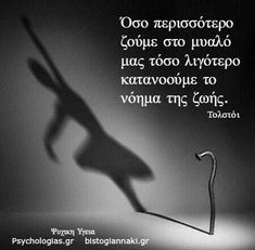 Greek Quotes, Life Quotes, Words, Russian Quotes, Quotes About Life, Quote Life, Living Quotes, Quotes On Life, Horse