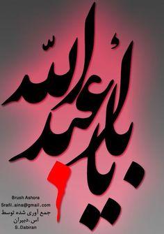 Awesome Ashora. religion Islamic  #Ashora #brush #Dabiran #Hossien #Imam #Iranian #islamic #Karbala #Moharam #srafil.aina@gmail.com Check more at http://psdfinder.com/brushes/ashora