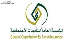 وظائف التامينات الاجتماعية 1437 توظيف للجنسين
