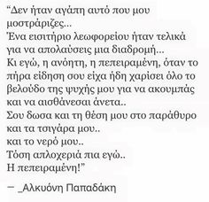 Love Others, Greek Quotes, Pretty Words, Live Love, Poetry Quotes, Love Quotes, Poems, My Life, Thoughts