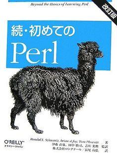 オライリーの本続・初めてのPerl の表紙がアルパカだ | A!@attrip