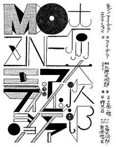 mozine_idea02 by omomma, via Flickr