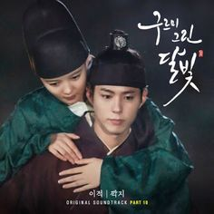 Lee Juck  Moonlight Drawn by Clouds OST Part.10