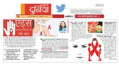 #FSIVF in News on #NationalAIDSDay. Read what Dr. Priti Gupta, Fertility and IVF expert at #FirstStepIVF have to say about the effect of AIDS on fertility.