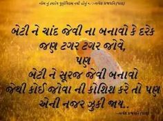 Beti ne chand jevi My Love Poems, Gujarati Quotes, Fun Games, Vr, Life Lessons, Best Quotes, Daughter, Wisdom, Thoughts