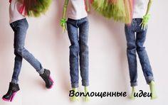 ДЖИНСЫ С ЗАВОРОТАМИ для кукол без выкройки! Как сшить джинсы для кукол/к...