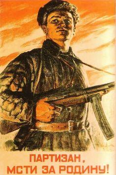 Партизан, мсти за Родину! (П.Кривоногов, 1943)