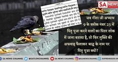 Kabir Quotes, Sa News, Life Changing Books, Happy New Year 2019, First Tv, Letter Board, The Cure, God, Thoughts