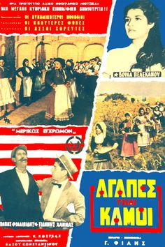 via retromaniax.gr Film Posters, Baseball Cards, Movies, Greek, Vintage, Films, Film Poster, Cinema, Movie