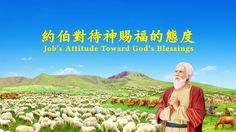 "God's Will | Hymn of God's Word ""Job's Attitude Toward God's Blessings"""
