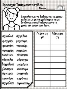 Greek Language, Speech And Language, Educational Activities, Activities For Kids, Learn Greek, Back 2 School, Preschool Printables, Language Activities, Teaching Writing