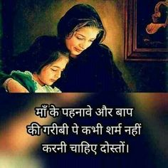 Maa Quotes, Hindi Quotes On Life, My Life Quotes, Wish Quotes, Urdu Quotes, Strong Quotes, Positive Quotes, Motivational Quotes, Funny Quotes