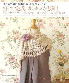 Ravelry: Easy Crochet, Complete in 3 Days! (3日で完成、カンタンかぎ針!) - patterns 502 yds sport or 2 skeins Noro silk garden sock or just over 1 skein Noro kureyon sock