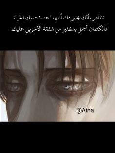 Book Qoutes, Quotes For Book Lovers, Arabic Phrases, Arabic Quotes, One Word Quotes, Cool Instagram Pictures, Inspirational Movies, Love Smile Quotes, Best Urdu Poetry Images