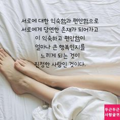 Wise Quotes, Famous Quotes, Korean Quotes, Learn To Read, Proverbs, Cool Words, Letter Board, Tattoo Quotes, Lettering
