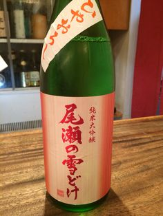純米大吟醸 尾瀬の雪どけ 群馬県 龍神酒造