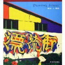 rafting Street [paperback]