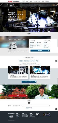 東京洗染機械製作所 Best Web Design, Site Design, App Design, Layout Design, Technology Websites, Technology Design, Enterprise System, Website Layout, Business Design