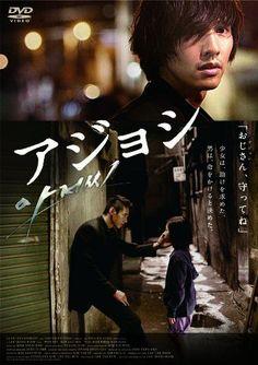 映画 アジョシ 韓国[DVD]