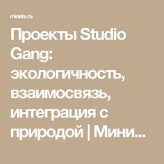 Проекты Studio Gang: экологичность, взаимосвязь, интеграция с природой | Минимализм как стиль жизни