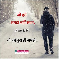 Life Quotes Pictures, Hindi Quotes On Life, Hurt Quotes, Strong Quotes, Words Quotes, Deep Quotes, Motivational Picture Quotes, Funny Quotes, Inspirational Quotes