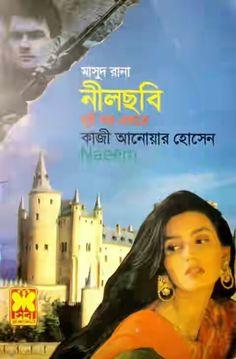 MASUD RANA (নীলছবি) neel chobi। Masud Rana Series। Book Number 42+43। Sheba Prokashoni। Bangla Pdf। নীলছবি। মাসুদ রানা সিরিজ। বই নং ৪২+৪৩। সেবা প্রকাশনী। বাংলা পিডিএফ। কাজী আনোয়ার হোসেন। Free Pdf Books, Free Books Online, Online Public Library, New Books, Thriller, Fiction, Novels, Shraddha Kapoor, Reading