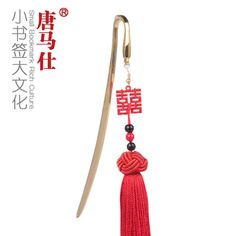 Tom-Horse Red baking varnish tassels handicraft 24K G/P Festive gift Bookmark #TomHorse #BridalShowerWedding
