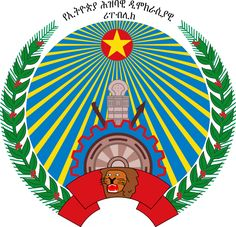 Emblem of the People's Democratic Republic of Ethiopia (PDRE), was the official name of Ethiopia from 1987 to 1991, as established by the Communist government of Mengistu Haile Mariam and the Workers' Party of Ethiopia (WPE). Its creation led to the dissolution of the Derg, the military junta formerly in charge of the country.
