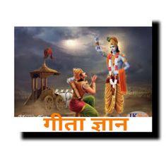 भागवत गीता में कौन सा ज्ञान प्राप्त होता है Religion, Money, History, Health, Blog, Painting, Art, Art Background, Historia