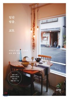 일단 멈춤, 교토 Poster Design Layout, Book Layout, Ad Design, Print Design, Graphic Design, Type Posters, Cool Posters, Editorial Layout, Editorial Design