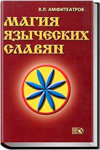 Магия языческих славян