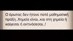 ΟΔΟς - Αναζήτηση Google Favorite Quotes, Best Quotes, Love Quotes, Funny Quotes, Crazy Love, Love You, Let It Be, My Love, Saving Quotes