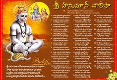 www.NaveenGFX.com: Telugu Hanuman Chalisa