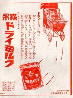 昭和スポット巡り on Twitter  昭和6年 広告 いろいろ
