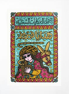 "Helmi El-Touni, ""Fayrouz's Gift,"" Dar el-Shorouk, 2001. Children book cover illustration: 29 x 18 cm. Dar el-Shorouk collection. Exhibited as part of ""El-Touni: A Design Retrospective"" Sharjah gallery, American University in Cairo. Photo: Mohamed Ardash. Image courtesy AUC."