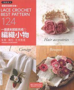 Lace crochet best pattern