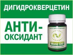 Презентация «Mono OXI». Создатель  продукта Анатолий Гаврилов.